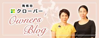 オーナーブログ